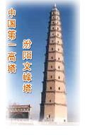 汾阳文峰塔