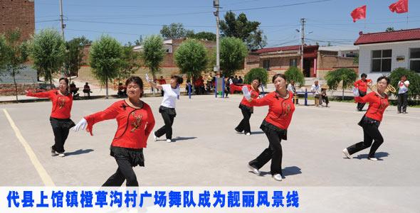 代县上馆镇橙草沟村广场舞队成为靓丽风景线