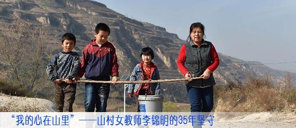 """""""我的心在山裏""""——山村女教師李錦明的35年堅守"""