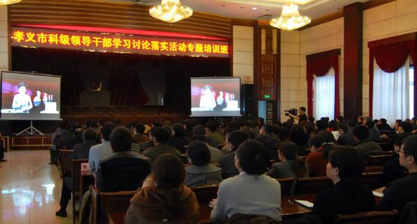孝義市舉辦領導幹部學習討論落實活動專題培訓