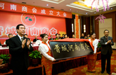 晉城河南商會成立 促進在晉豫商健康發展