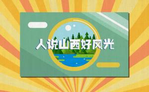 【MG動畫】奔跑吧,山西文化旅遊業!