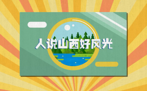 【MG动画】奔跑吧,山西文化旅游业!