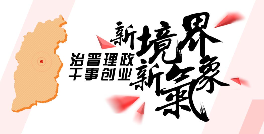 2017全国两会专题 山西代表委员在北京