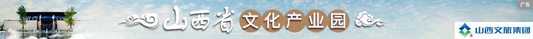 山西省文化産業園
