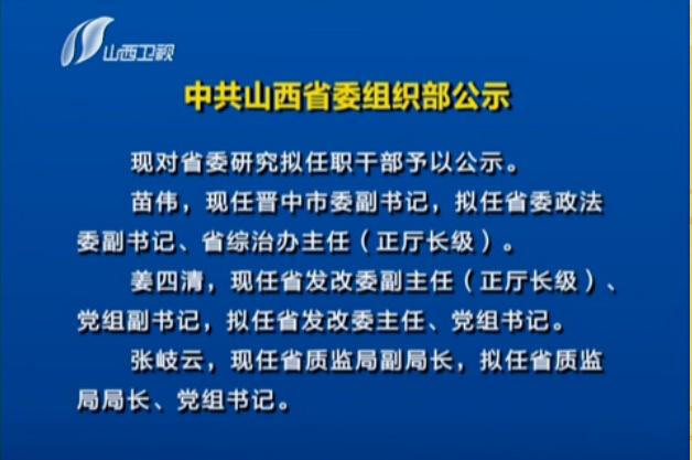 重磅!山西省委組織部公示32名擬任職幹部