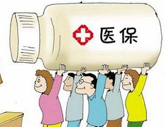太原醫保定點機構須報患者就醫消費情況