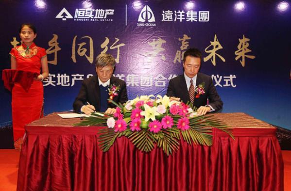 山西恒實地産與遠洋資本合作簽約