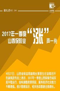 """【圖説】2017年一季度山西保險業""""漲""""聲一片"""