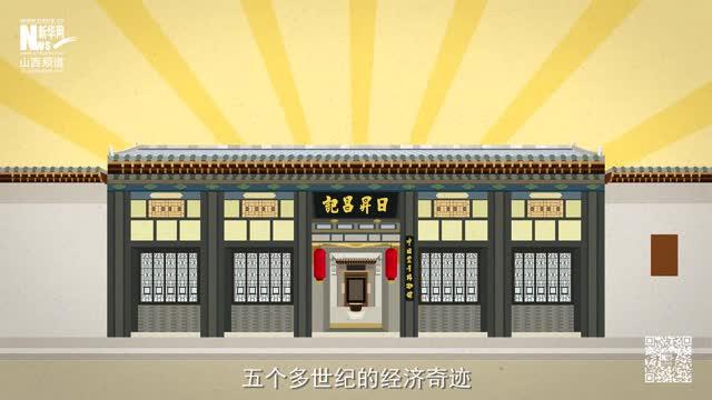 【MG動畫】當萬裏茶道市長峰會來到晉商故裏……