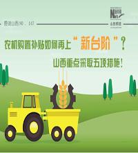【圖説】農機購置補貼如何再上新臺階?