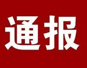 平陸衛計局局長王明璋違規接受醫藥公司邀請參觀景點
