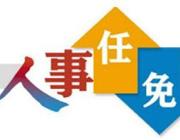 人事丨山西省政協常委會發布一批任免名單
