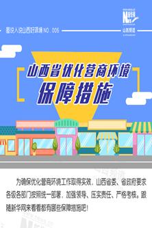 【图说】山西省优化营商环境保障措施