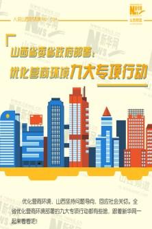 山西省委省政府部署:优化营商环境九大专项行动