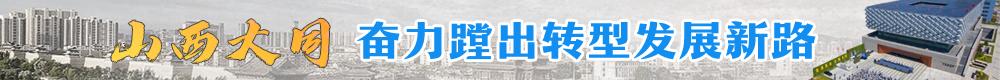 山西gdp2021_山西2021年上半年各市GDP排行:太原长治运城前三甲,晋城增速最高