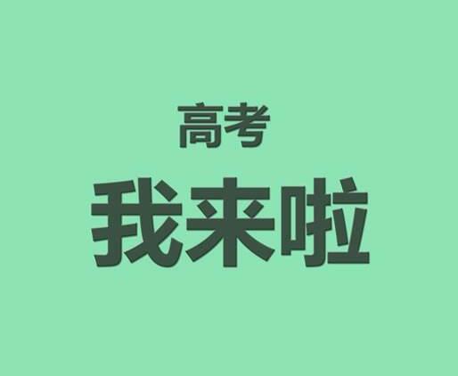 太原市招考中心发出高考温馨提示