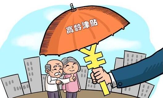 太原小店區80周歲以上老人們,快來申領高齡津貼!