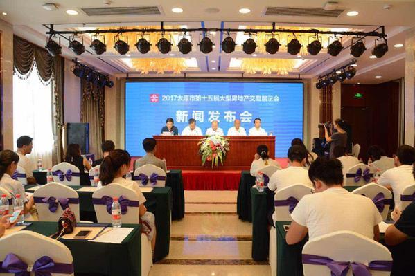 太原市第十五屆房展會舉行新聞發布會