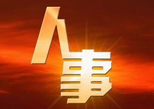 山西省委組織部公示一批擬任職幹部