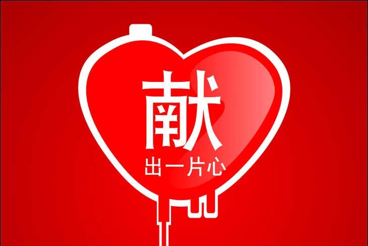 太原市紅十字血液中心呼吁 B型血市民積極獻血啦