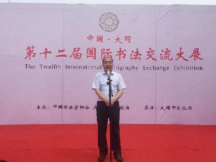 中國·大同第十二屆國際書法交流大展開幕
