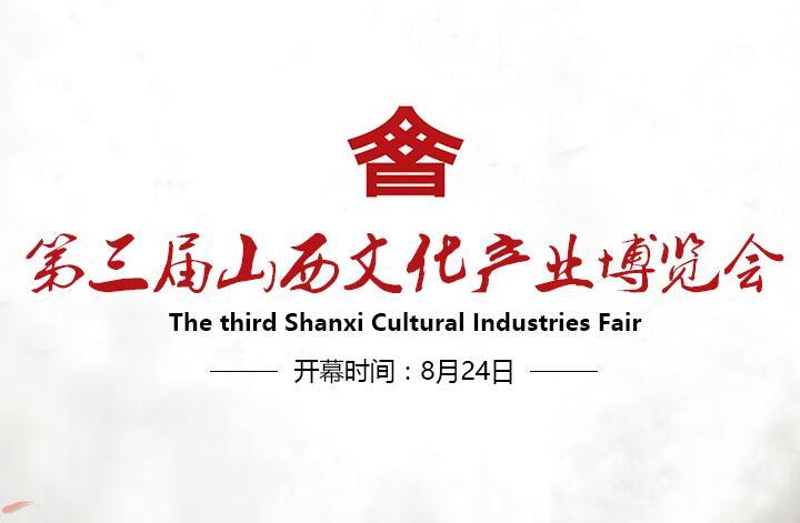 第三節山西文化産業博覽會