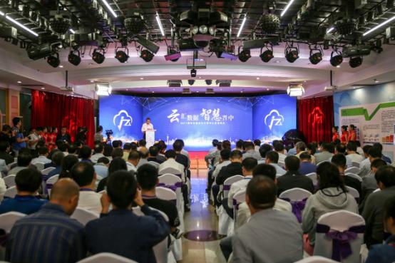 晉中市政務雲計算中心正式啟動