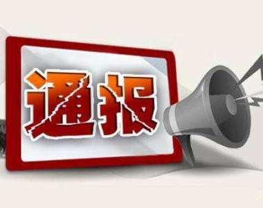 山西省通報5起違反中央八項規定精神問題