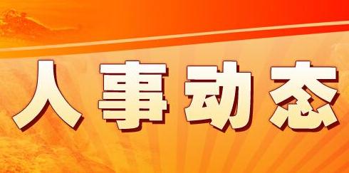 武宏文任大同市副市長、代理市長