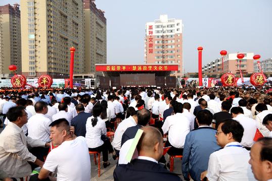 首屆原平·慧遠故裏文化節開幕
