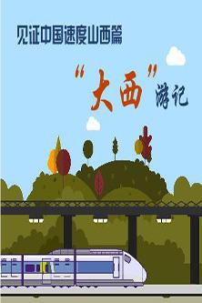 """見證中國速度山西篇——""""大西""""遊記"""