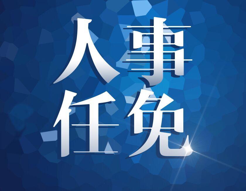 高喜全任澤州縣委書記