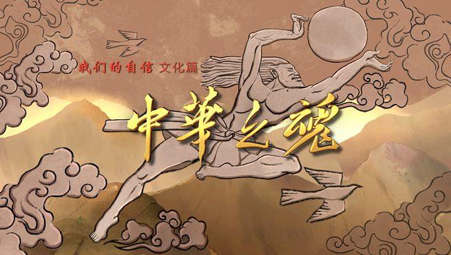 """""""我們的自信""""文化篇——中華之魂"""