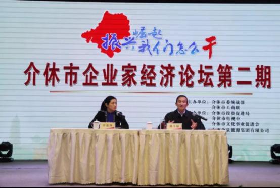 """山西省介休市舉行第二期""""企業家經濟論壇"""""""