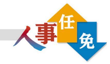 晉城市委組織部公示一批擬任職幹部