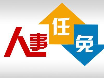 中共太原市委組織部公示一批擬任職幹部