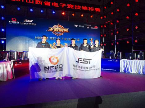 山西省電子競技錦標賽決出四項冠軍