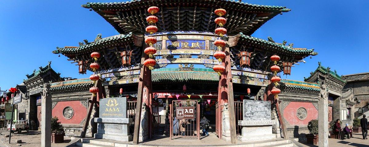 新華全景:平遙城隍廟