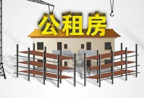 长治市长子县108户家庭获公租房