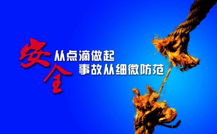 """樓陽生:以""""四鐵""""要求守住安全生産底線"""