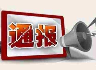 山西省扶貧開發辦原主任劉昆明等3人被處分