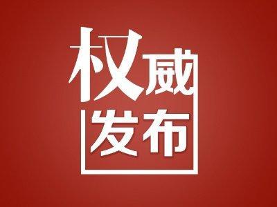 楊景海任山西省人民檢察院檢察長