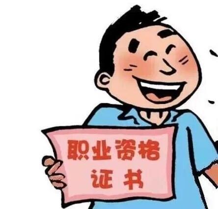 山西省職業資格鑒定報名機構不得捆綁收取培訓費