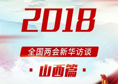 2018年全國兩會新華訪談之山西篇