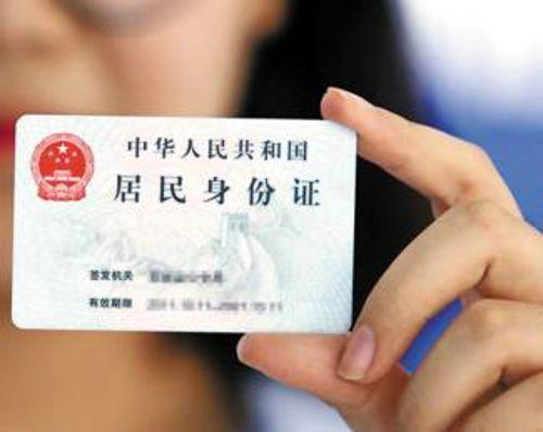 4月1日起山西全面開展跨省居民身份證異地受理