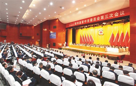政協第四屆晉中市委員會第三次會議開幕