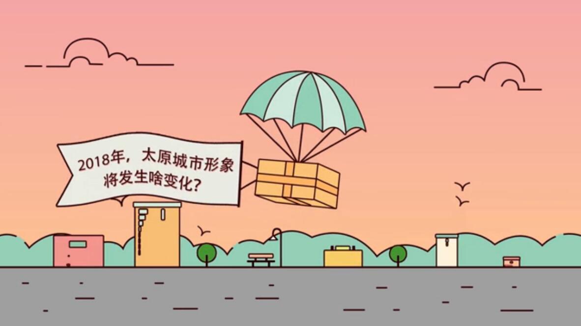 【mg动画】2018年,太原城市形象将发生啥变化?