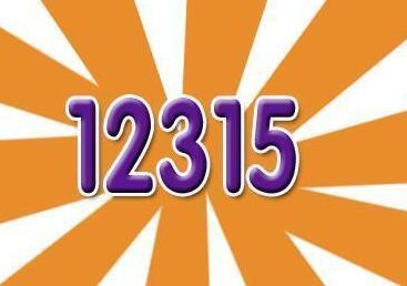 3月山西12315受理消费者咨询投诉举报10075件
