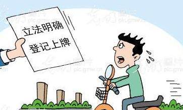 太原:5月1日起電動自行車須實名登記上牌